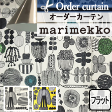 【オーダーカーテン】マリメッコ  プータルフリン パルハート(全2色)フラット幅21〜390cm 丈31〜260cm