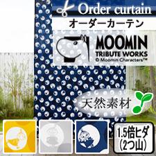【オーダーカーテン】ムーミン ポルカドットのミイ(全3色)1.5倍ヒダ 幅21~400cm 丈31~280cm