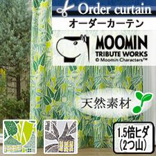 【オーダーカーテン】ムーミン 旅の途中(全2色)1.5倍ヒダ 幅21~400cm 丈31~280cm
