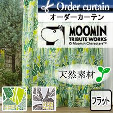 【オーダーカーテン】ムーミン 旅の途中(全2色)フラット 幅21~560cm 丈31~280cm