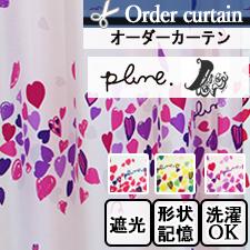 【オーダーカーテン】plune プルーン 手書きハート(全3色)