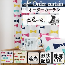 Plune リボン (全2色)