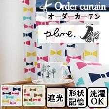 【オーダーカーテン】plune プルーン リボン(全2色)