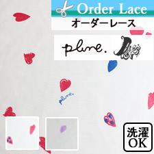 【オーダーレース】plune  プルーン ボイル手書きハート(全2色)
