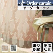 【オーダーカーテン】クイーン(全2色)