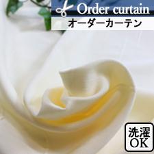 【オーダーカーテン】S338