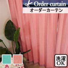 【オーダーカーテン】サラ(全2色)