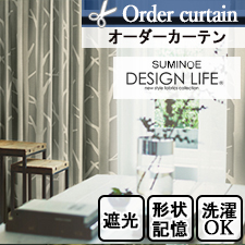 【オーダーカーテン】デザインライフ シラカバ V1294