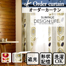 【オーダーカーテン】デザインライフ サンフラワー(全2色)