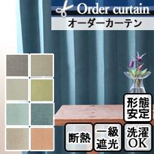【オーダーカーテン】モニカ(全4色)