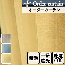 【オーダーカーテン】ルーカス(全3色)