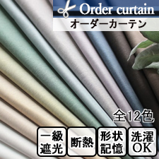 【オーダーカーテン】ラッシュ(全3色)
