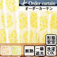 【オーダーカーテン】アナベル(全2色)