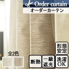 【オーダーカーテン】ルーン(全3色)