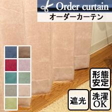 【オーダーカーテン】アドニス(全9色)