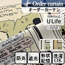 【オーダーカーテン】スミノエ Ulife ディズニー UD-801/802(全2色) 幅30~400cm 丈81~300cm