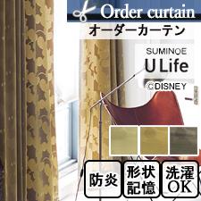 【オーダーカーテン】スミノエ Ulife ディズニー UD-807/808/809(全3色) 幅30~400cm 丈81~300cm