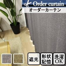 ユニ(全2色) グレー、ベージュの全2色の杢調のざっくりとした風合いのカーテンです