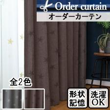 【オーダーカーテン】LFVD116(全2色)