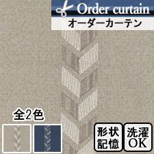 【オーダーカーテン】LFVD117(全2色)