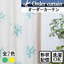 【オーダーカーテン】LFHD214(全2色)