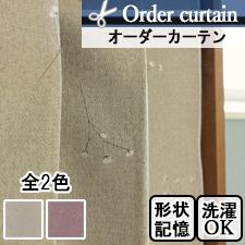 【オーダーカーテン】LFSD209(全2色)