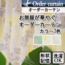 【オーダーカーテン】クレール(全3色)