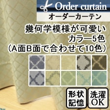 【オーダーカーテン】ドナウ(全4色)