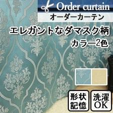 【オーダーカーテン】タリサ(全2色)