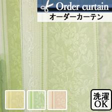 【オーダーカーテン】ミレーヌ(全3色)