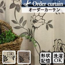 【オーダーカーテン】花園(全2色)