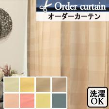 【オーダーカーテン】タムタム(全8色)