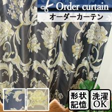 【オーダーカーテン】ダイアナ(全2色)