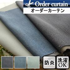 【オーダーカーテン】ガジェット(全3色)