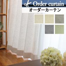 【オーダーカーテン】グレン(全5色)