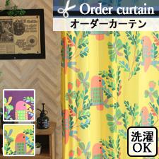 【オーダーカーテン】リンヌラウル(全2色)