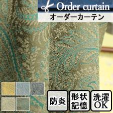 【オーダーカーテン】ナイル(全2色)