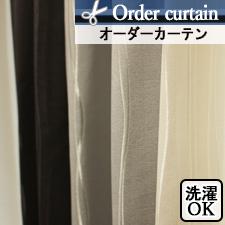 【オーダーカーテン】ルシャッテ(全3色)