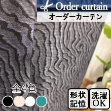 【オーダーカーテン】モーガン(全4色)