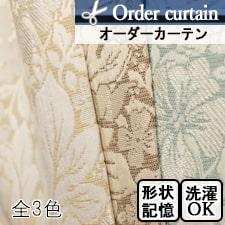【オーダーカーテン】ハリー(全3色)