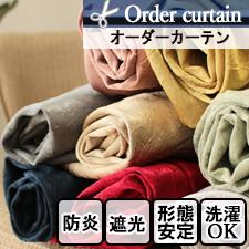 【オーダーカーテン】フィエルテ(全6色)