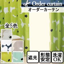 【オーダーカーテン】ミーナ(全4色)