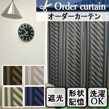 オーダーカーテン かっこいい遮光 クーラ(全4色)