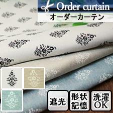 オーダーカーテン 人気の遮光柄 サコ(全3色)
