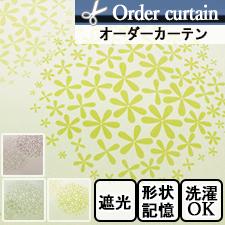 シオン(全3色) 遮光 花柄 ナチュラル 北欧カーテン