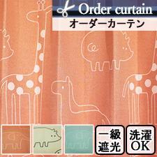 【オーダーカーテン】ズー(全3色)