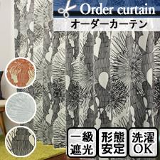 【オーダーカーテン】ルチェ(全3色)