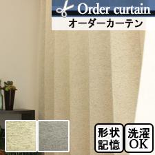 【オーダーカーテン】フラン(全2色)