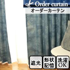 【オーダーカーテン】バル