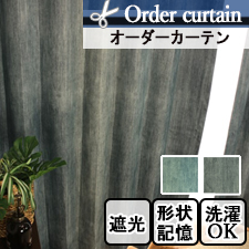 【オーダーカーテン】ルブ(全2色)